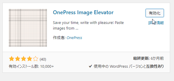 OnePress Image Elevator 有効化