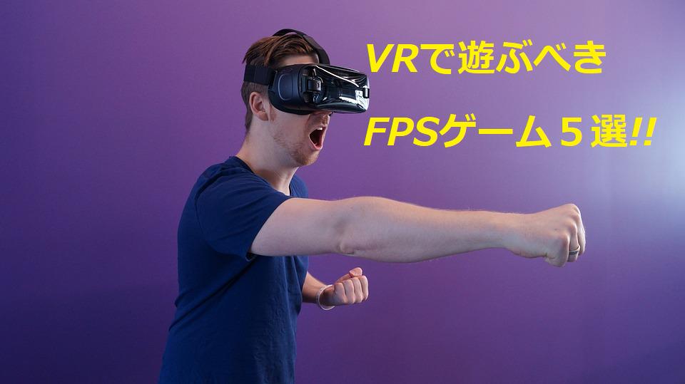 VRで遊ぶべきおすすめのFPS5選