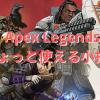 【Apex Legends】ちょっと使える小技集【初心者向け】