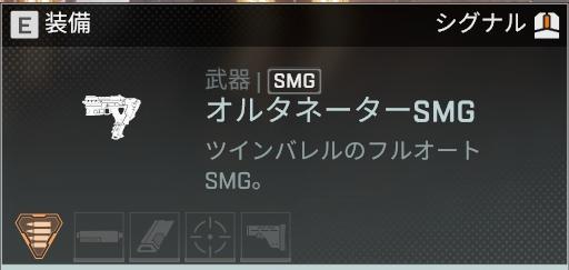 オルタネーターSMG