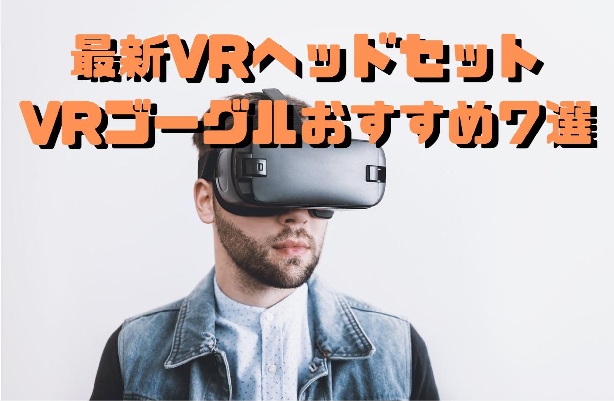 最新VRヘッドセット・VRゴーグルおすすめ7選【2019年】