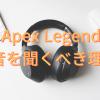 【Apex Legends】音を聞くべき理由とおすすめのヘッドセットや設定について
